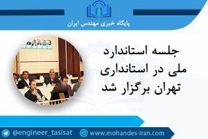 جلسه استاندارد ملی
