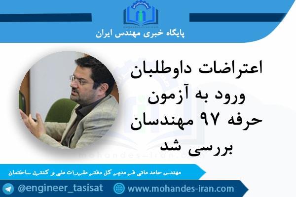 اعلام نتایج اعتراضات آزمون بهمن