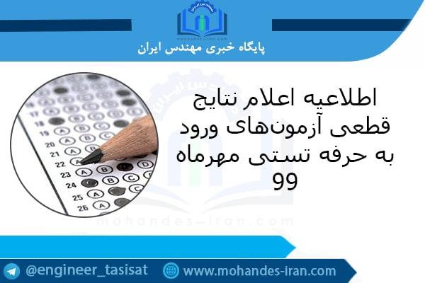اطلاعیه اعلام نتایج قطعی آزمونهای ورود به حرفه مهندسی تستی مهرماه ۹۹