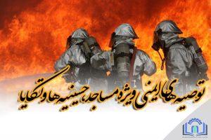 توصیههای ایمنی سازمان آتشنشانی تهران در مورد مساجد ، حسینیه ها و تکایا