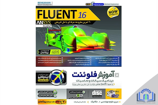 نرم افزار انسیس فلوئنت ANSYS Fluent 16