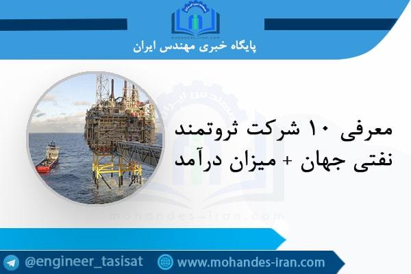 شرکت ثروتمند نفتی جهان