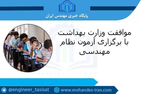 موافقت وزارت بهداشت با برگزاری آزمون نظام مهندسی