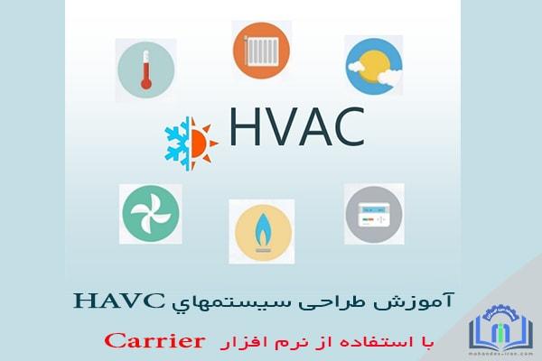 ﻃﺮاﺣﯽ ﺳﯿﺴﺘﻤﻬﺎي HVAC - آموزش نرم افزار کریر
