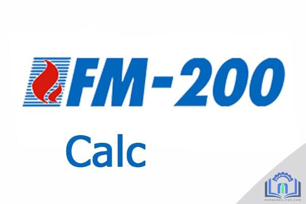 نرم افزارFM200