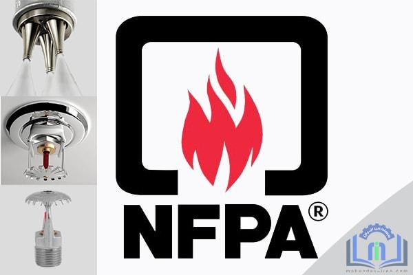 اسپرینکلر - NFPA
