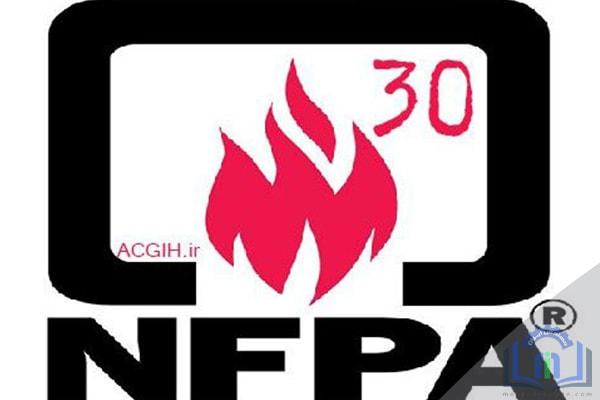 قوانین مایعات قابل اشتعال (NFPA30)