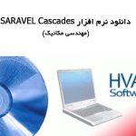 نرم افزار SARAVEL Cascades
