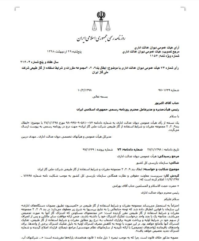 دیوان عدالت اداری ابطال مصوبه شرکت ملی گاز  گاز طبیعی