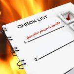 چک لیست سیستم های اعلام حریق