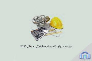 فهرست بهای واحد پایه رشته تاسیسات مکانیکی
