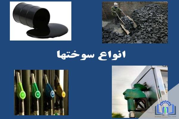 سوختهای جامد،سوختهای مایع،سوختهای گازی