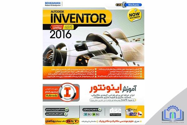 نرم افزار اینونتور - Inventor 2016