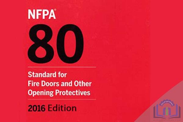 NFPA 80درب مقاوم در برابر حریق - استاندارد