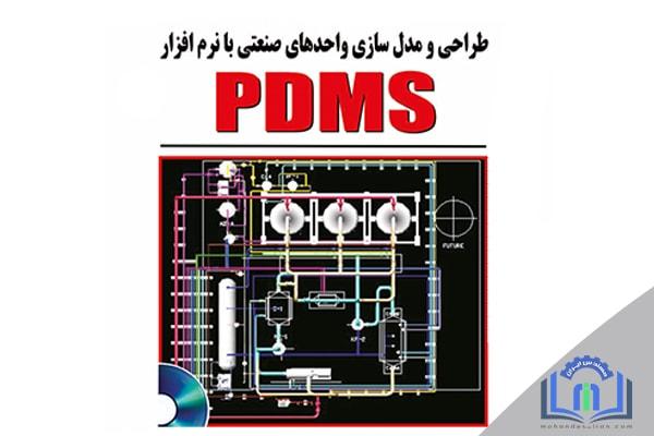 نرم افزار PDMS - طراحی و مدلسازی واحدهای صنعتی