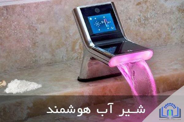 شیر آب هوشمند منحصر به فرد با قابلیت تنظیم دمای آب و تزریق مایع دستشویی