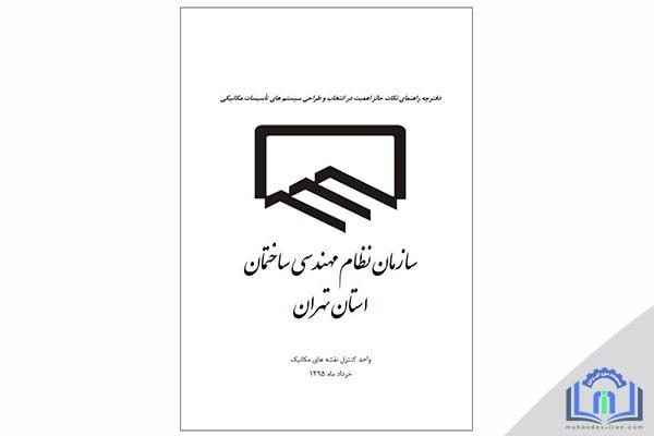 دفترچه راهنمای نکات حائز اهمیت در انتخاب و طراحی سیستم تاسیسات مکانیکی از جمله ( چیلر ها و دیگ ها ) سازمان نظام مهندسی استان تهران و چیلر