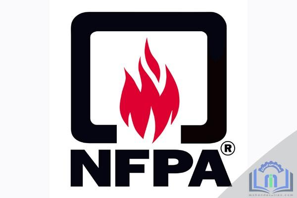 استانداردهای NFPA