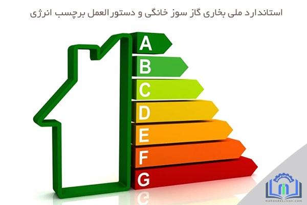 استاندارد ملی بخاری گاز سوز خانگی - دستورالعمل برچسب انرژی